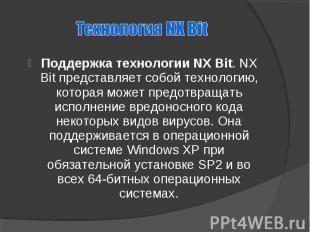Поддержка технологии NX Bit. NX Bit представляет собой технологию, которая может