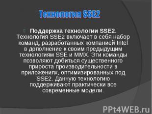 Поддержка технологии SSE2. Технология SSE2 включает в себя набор команд, разрабо