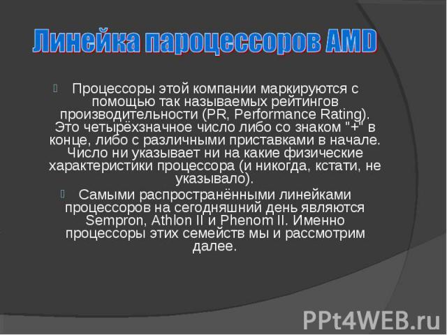 Процессоры этой компании маркируются с помощью так называемых рейтингов производительности (PR, Performance Rating). Это четырёхзначное число либо со знаком \