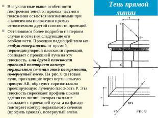 Рис.5 Рис.8 Тень прямой линии Все указанные выше особенности построения теней от
