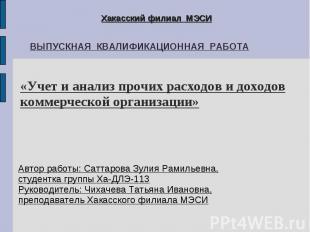 Хакасский филиал МЭСИ Автор работы: Саттарова Зулия Рамильевна, студентка группы