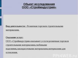 Обьект исследования ООО «Стройиндустрия» Вид деятельности : Розничная торговля с