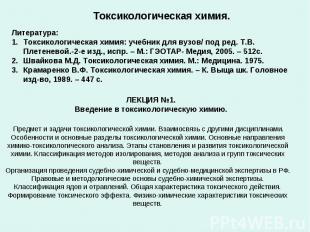 ЛЕКЦИЯ №1. Введение в токсикологическую химию. Токсикологическая химия. Литерату