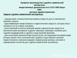 Правила производства судебно-химической экспертизы вещественных доказательств в