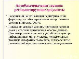 Антибактериальная терапия: регламентирующие документы Российский национальный пе