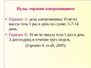 Пульс-терапия азитромицином Вариант А: доза азитромицина 10 мг/кг массы тела 1 р