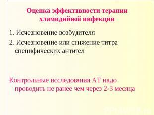 Оценка эффективности терапии хламидийной инфекции 1. Исчезновение возбудителя 2.