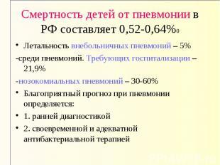 Смертность детей от пневмонии в РФ составляет 0,52-0,64%0 Летальность внебольнич