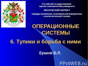 Российский государственный торгово-экономический университет ИВАНОВСКИЙ ФИЛИАЛ К