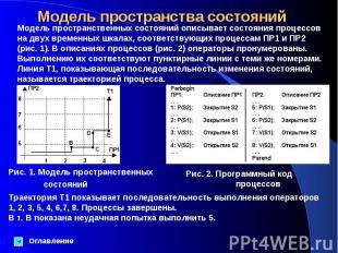 Оглавление Модель пространственных состояний описывает состояния процессов на дв