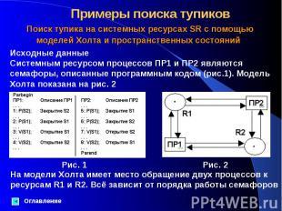 Исходные данные Системным ресурсом процессов ПР1 и ПР2 являются семафоры, описан