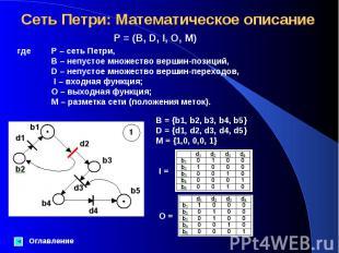 Оглавление P = (B, D, I, O, M) где P – сеть Петри, B – непустое множество вершин