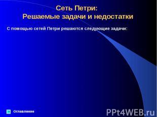 Оглавление С помощью сетей Петри решаются следующие задачи: Сеть Петри: Решаемые