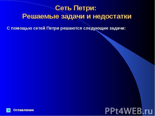 Оглавление С помощью сетей Петри решаются следующие задачи: Сеть Петри: Решаемые задачи и недостатки