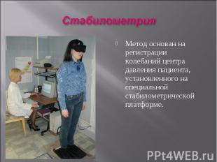 Метод основан на регистрации колебаний центра давления пациента, установленного