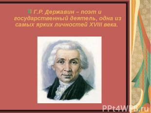 Г.Р. Державин – поэт и государственный деятель, одна из самых ярких личностей XV