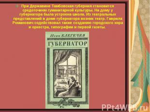 При Державине Тамбовская губерния становится средоточием гуманитарной культуры.