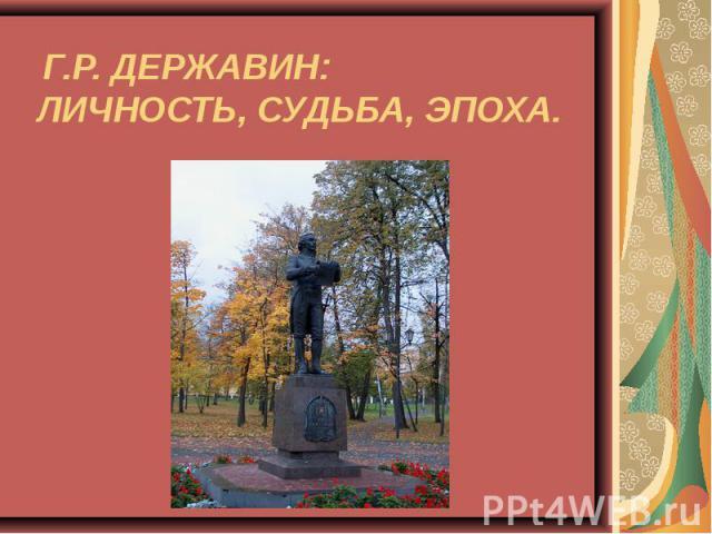 Г.Р. ДЕРЖАВИН: ЛИЧНОСТЬ, СУДЬБА, ЭПОХА.