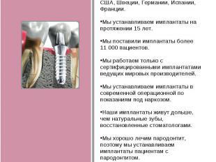 """О НАС: Стоматология ДОМОСТОМ (г. Домодедово) входит в группу клиник \""""ДомоденТ\"""""""
