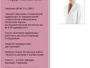 Жданов Евгений Валерьевич кандидат медицинских наук, хирург-имплантолог Закончил