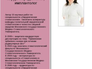 Пахомова Анна Викторовна кандидат медицинских наук, хирург-парадантолог, имплант