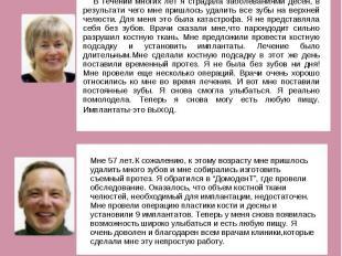 ОТЗЫВЫ НАШИХ ПАЦИЕНТОВ: +7(905)722-42-52info@domostom.ruwww.implantologia.su В т