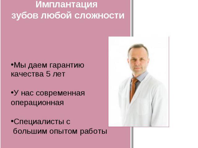 Мы даем гарантию качества 5 лет У нас современная операционная Специалисты с большим опытом работы Имплантация зубов любой сложности +7(905)722-42-52info@domostom.ruwww.implantologia.su
