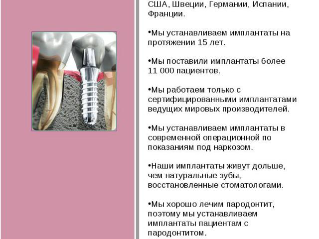 О НАС: Стоматология ДОМОСТОМ (г. Домодедово) входит в группу клиник \