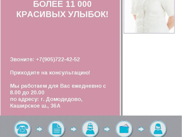 Звоните: +7(905)722-42-52 Приходите на консультацию! Мы работаем для Вас ежедневно с 8.00 до 20.00 по адресу: г. Домодедово, Каширское ш., 36А БОЛЕЕ 11 000 КРАСИВЫХ УЛЫБОК! +7(905)722-42-52info@domostom.ruwww.implantologia.su