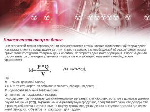 Классическая теория денег (М =k*P*Q), В классической теории спрос на деньги расс
