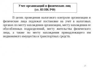 * Учет организаций и физических лиц (ст. 83 НК РФ) В целях проведения налогового