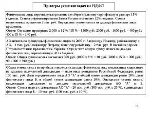 * Примеры решения задач по НДФЛ Физическому лицу перечислены проценты по сберега
