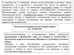* Налогоплательщики и плательщики сборов (ст. 19 НК РФ) Налогоплательщиками и пл