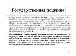 * Государственная пошлина Государственная пошлина (ст. 333.16 НК РФ) - сбор, взи