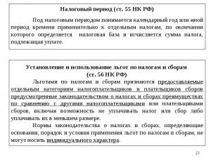 * Налоговый период (ст. 55 НК РФ) Под налоговым периодом понимается календарный