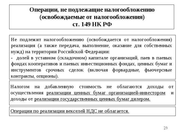 * Операции, не подлежащие налогообложению (освобождаемые от налогообложения) ст. 149 НК РФ Не подлежит налогообложению (освобождается от налогообложения) реализация (а также передача, выполнение, оказание для собственных нужд) на территории Российск…