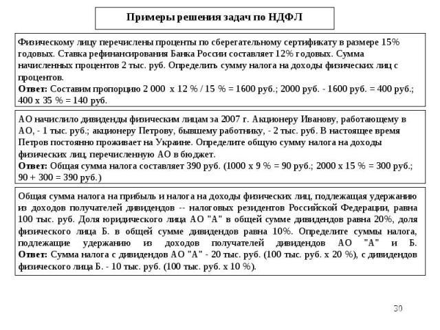 * Примеры решения задач по НДФЛ Физическому лицу перечислены проценты по сберегательному сертификату в размере 15% годовых. Ставка рефинансирования Банка России составляет 12% годовых. Сумма начисленных процентов 2 тыс. руб. Определить сумму налога …