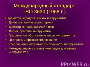 Международный стандарт ISO 3630 (1958 г.) Параметры эндодонтических инструментов