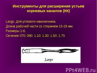 Инструменты для расширения устьев корневых каналов (КК) Largo. Для углового нако