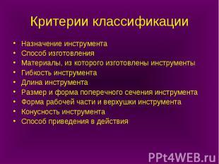Критерии классификации Назначение инструмента Способ изготовления Материалы, из