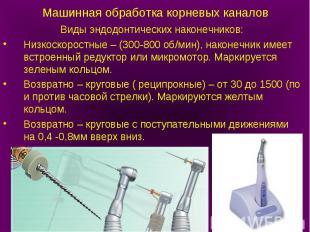 Машинная обработка корневых каналов Виды эндодонтических наконечников: Низкоскор