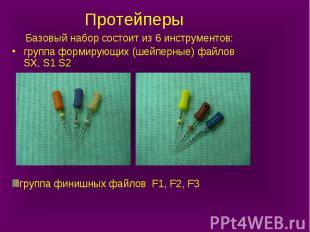 группа финишных файлов F1, F2, F3 Протейперы Базовый набор состоит из 6 инструме