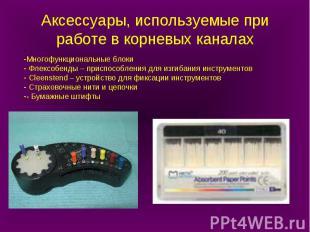 - Многофункциональные блоки Флексобенды – приспособления для изгибания инструмен