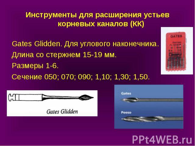 Инструменты для расширения устьев корневых каналов (КК) Gates Glidden. Для углового наконечника. Длина со стержнем 15-19 мм. Размеры 1-6. Сечение 050; 070; 090; 1,10; 1,30; 1,50.