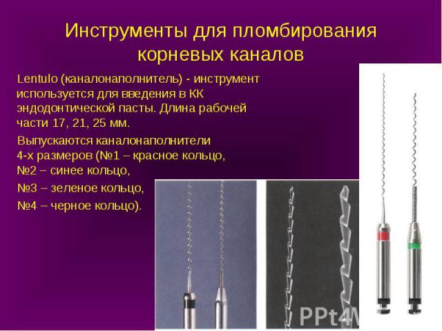 Lentulo (каналонаполнитель) - инструмент используется для введения в КК эндодонтической пасты. Длина рабочей части 17, 21, 25 мм. Выпускаются каналонаполнители 4-х размеров (№1 – красное кольцо, №2 – синее кольцо, №3 – зеленое кольцо, №4 – черное ко…