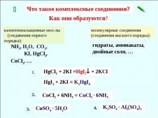 Что такое комплексные соединения? Как они образуются? NH3, H2O, CO2, KI, HgCl2,