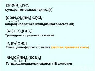 [Zn(NH3)4]SO4 [Co(H2O)2(NH3)3Cl]Cl2 Хлорид хлоротриамминдиаквакобальта (III) Сул