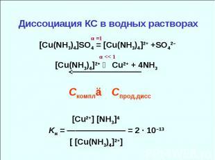 Диссоциация КС в водных растворах [Cu(NH3)4]SO4 = [Cu(NH3)4]2+ +SO42– [Cu(NH3)4]