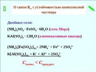 Двойные соли: (NH4)2SO4 ∙ FeSO4 ∙ 6H2O (соль Мора) KAl(SO4)2 ∙ 12H2O (алюмокалие
