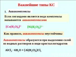 Важнейшие типы КС AlCl3 ∙ 6H2O ≡ [Al(H2O)6]Cl3 Если лигандами является вода комп